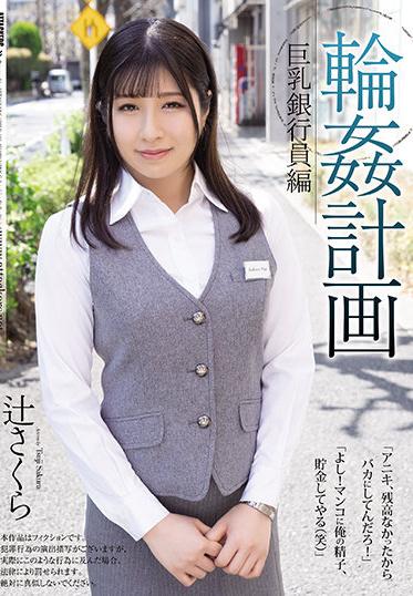 Attackers SHKD-959 Ring Plan Big Breasts Banker Edition Sakura Tsuji