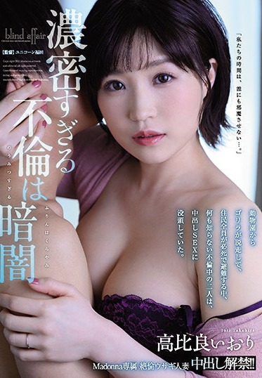 MADONNA JUL-667 Madonna Exclusive Unequaled Rabbit Married Woman Creampie Lifted Affair That Is Too Dense Is Dark And High Ratio Good
