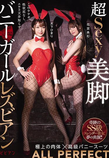 bibian BBAN-336 Super Sexy Legs Bunny Girl Lesbian Himari Kinoshita Amu Hanamiya