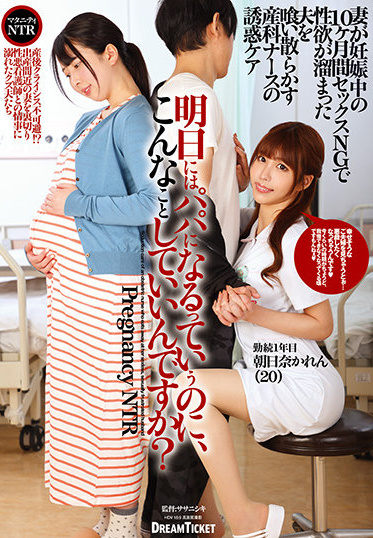 Dream Ticket DKD-006 Is It Okay To Do This When I Am Going To Be A Dad Tomorrow Karen Asahina