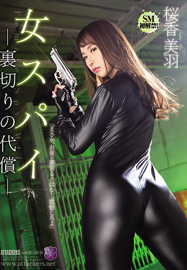 Attackers JBD-271 Female Spy Compensation For Betrayal Miwa Sakura