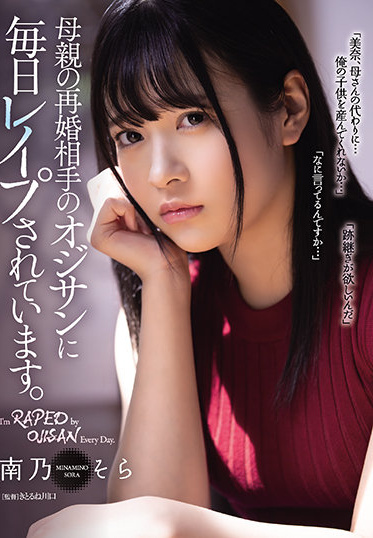 Attackers RBK-021 Every Day My Mother Is Remarriage Partner Ojisan Replies Minamino Sora