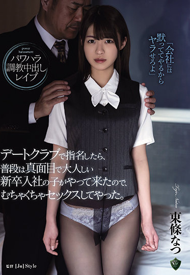 Attackers RBK-020 When I Nominated At A Date Club A Serious And Quiet New Graduate Hired Child Came Over So I Had Sex Messed Up Natsu Tojo