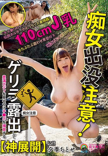 Yama to Sora SORA-327 Be Careful Of Filthy Haunting Thousand Slashing YarimanLegendary Holder S Plump Married Woman Advent
