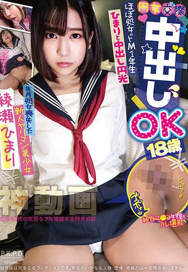 Pakopakodan To Yukaina Nakamatachi PKPD-159 Enjo Dating Creampie OK 18 Years Old Almost Virgin De M 1st Grade Himari And Creampie Enko Ayase Himari