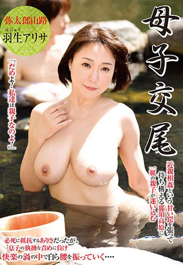 Ruby BKD-268 Mating Mother And Child Yataro Yamaji Arisa Hanyu