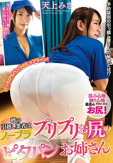 Planet Plus NACR-449 The Rumored Mover Is No Bra And Pita Bread Sister With A Pre-prepared Ass Misa Tenjo