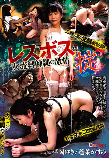 Cinemagic CMC-259 Lesbos Rule Female Rope Master Rope Passion