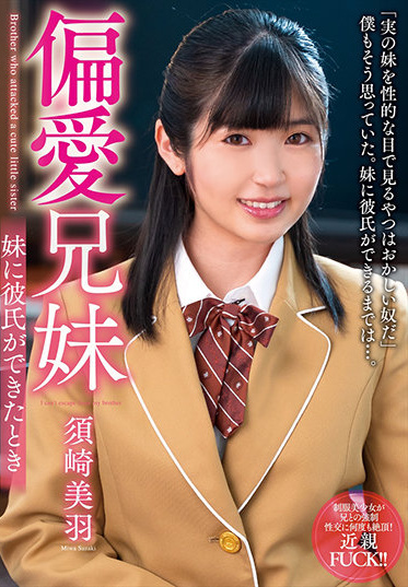 Planet Plus AMBI-134 Unbiased Brother And Sister When My Sister Has A Boyfriend Miu Susaki