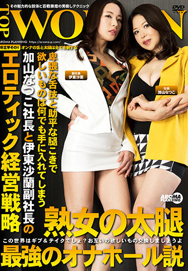 Aroma Kikaku AARM-003 Erotic Management Strategy Of President Natsuko Kayama And Vice President Saran Ito Who Can Get Whatever They Want With Obscene Tongue Technique And Helpful Thighs