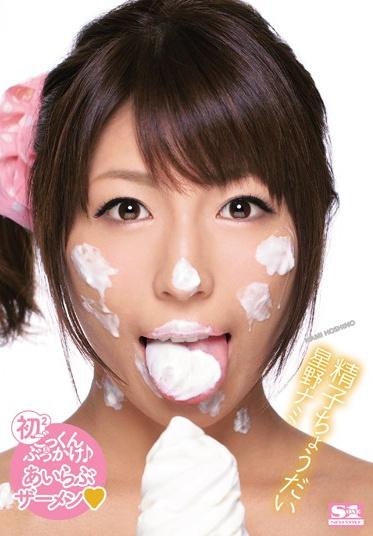 S1 NO.1 STYLE SNIS-069 Sperm Give Me Nami Hoshino