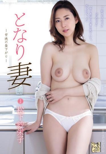 Attackers ADN-219 My Wife S Immorality Noon Matsushita Sae Eiko