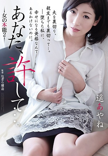 Attackers ADN-213 You Forgive Me Woman S Instinct 2 Haruka Ayane