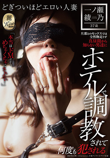 SOD Create KIRE-050 Sex With My Husband Is Not Enough At All And Ichinose Ayano 37 Years Old Who Is Trained At The Hotel By Unknown Men From Midday And Gets Extreme Many Times