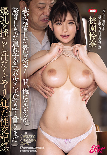 Fitch JUFE-317 Reina Momozono A Sweaty And Crazy Sexual Intercourse Record That Shakes Huge Breasts Until She Says I Love My Dad