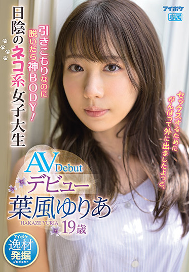 Idea Pocket IPIT-021 God BODY If You Take It Off Even Though You Are Withdrawn Shady Cat College Student AV Debut Yuria Hafuze
