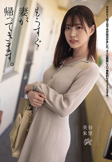 Das DASD-900 My Wife Will Be Back Soon Akari Mitani