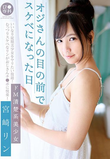 Glayz LOL-198 Senka The Day When I Became Lewd In Front Of Mr Oji De M Neat And Clean Beautiful Girl Rin Miyazaki