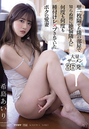 Idea Pocket IPX-713 My Beloved Wife Airi Kijima Who Had Been Seeded Over And Over Again By An Unequaled Neighbor In The Next Room Separated By A Wall