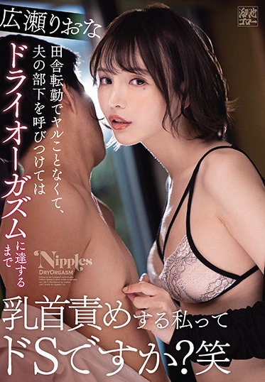 Tameike Goro MEYD-694 Am I De S Who Calls My Husband S Subordinates And Blames The Nipples Until They Reach Dry Orgasm Without Having To Be Transferred To The Countryside Lol Riona Hirose