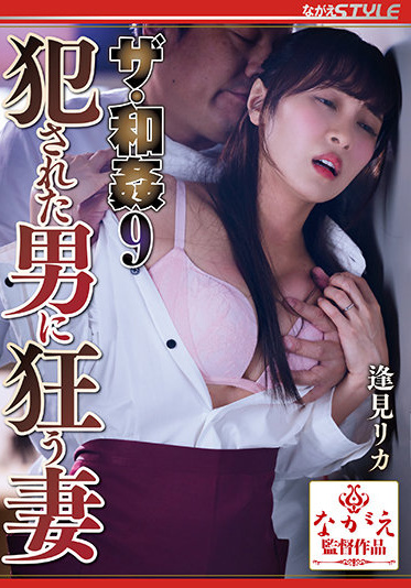Nagae Style NSFS-015 The Wakan 9 Criminal Rika Aimi A Wife Who Goes Crazy For A Man