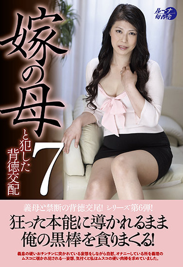 Luna Shunkousha LUNS-078 Immoral Copulation Committed With The Mother-in-law 7