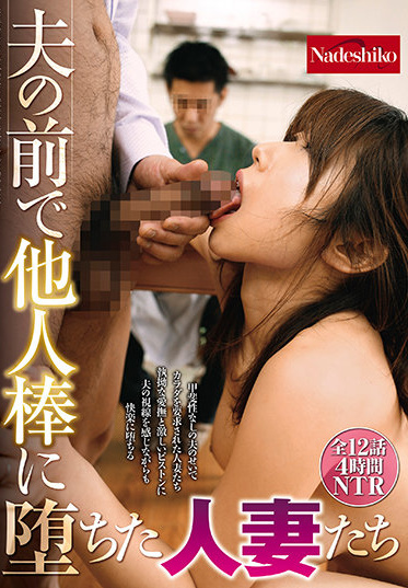 Nadeshiko NASH-550 Married Women Who Fell Into Other Sticks In Front Of Their Husbands