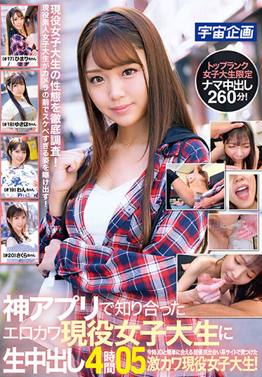 K.M.Produce MDTE-011 Erokawa Active Female College Student I Met On The God App Cum Inside 4 Hours 05