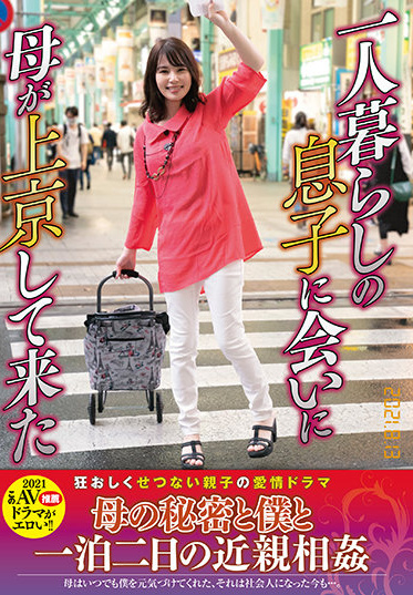 Tsubakihoin TPIN-008 Yumina Hirosaki Whose Mother Came To Tokyo To Meet Her Son Who Lives Alone