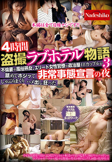 Nadeshiko NASH-555 4 Hours Voyeur Love Hotel Story 3 Affair Wife Sex Mature Woman Elite Female Bureaucrat