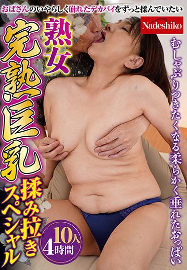 Nadeshiko NASH-552 Mature Woman Ripe Big Breasts Rubbing Special