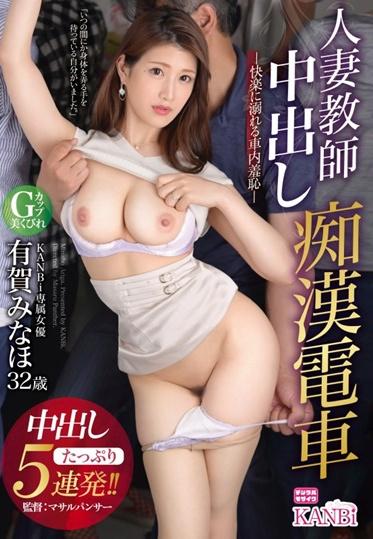 Prestige KBI-064 Married Teacher Creampie Molester Train Shame In The Car Drowning In Pleasure 5 Cum Shots Ariga Minaho