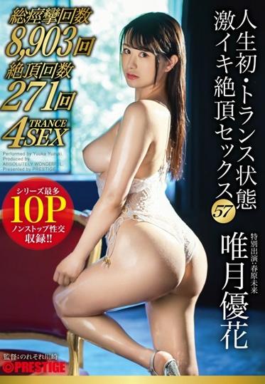 Prestige ABW-127 Life Is First Trance State Super Iki Cum Sex 57 Extraordinarily Erotic Yuitsuki Is Her Best Big Cum Yuduki Yuka