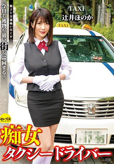 Serebu No Tomo CEMD-044 Slut Taxi Driver Honoka Tsujii Suck All Sperm Tour The City For Prey Today