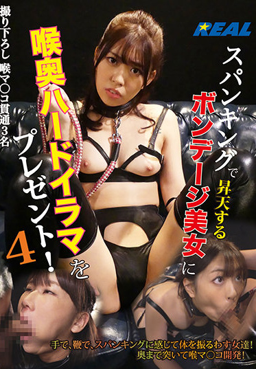 K.M.Produce XRL-021 A Hard Throat Hard Irama Will Be Presented To A Bondage Beauty Who Ascends To Heaven By Spanking Four