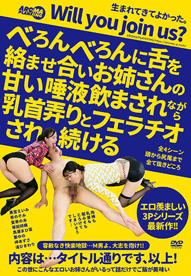 Aroma Kikaku AARM-006 The Tongue Is Entwined With Each Other And The Nipple Is Groped And Fellatio Is Continued