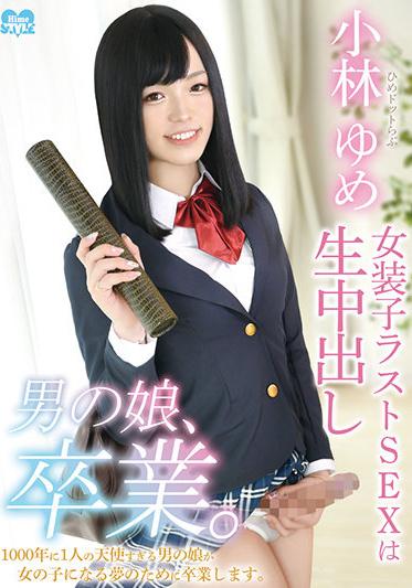 Hime.STYLE HSM-031 Man Is Daughter Graduated Hime Dot Love Kobayashi Yume-Crossdresser Last SEX Cum Inside