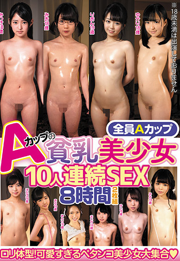 Ke- . Toraibu KTRA-322-A A Cup Small Breasts Beautiful Girl 10 People Continuous SEX 8 Hours 2 Discs - Part A