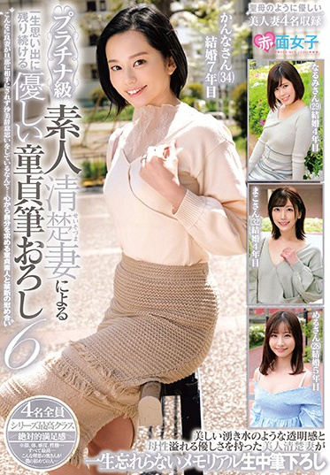 Sekimenjoshi SKMJ-189 A Gentle Virgin Brush Wholesale That Will Remain In Your Memory For A Lifetime By A Platinum-class Amateur Neat Wife 6