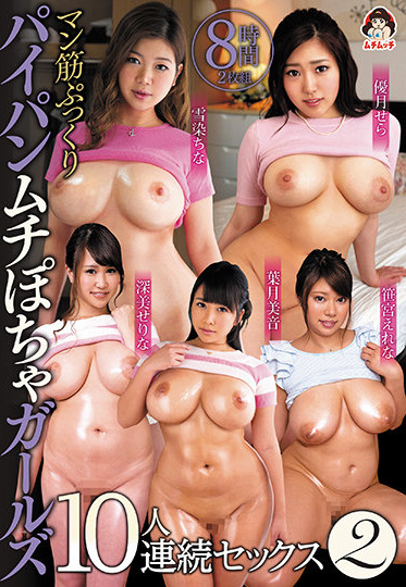 Maza MUCH-134-A Man Muscle Plump Shaved Whip Pocha Girls 2 10 People Continuous Sex 8 Hours 2 Discs - Part A