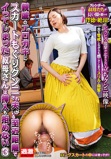 Natural High NHDTB-564 My Aunt Who Got Cunnilingus In A Skirt By A Relative S Erotic Kid And Got Acme At A Close Distance With Her Husband Can Not Refuse Insertion 3