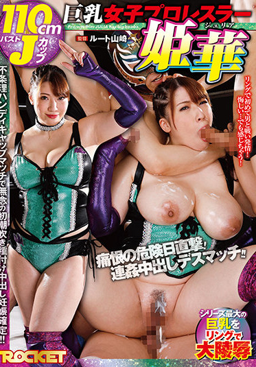 ROCKET RCTD-415 Big-breasted Female Professional Wrestler Himeka Hits The Dangerous Day Of Grief Creampie Deathmatch