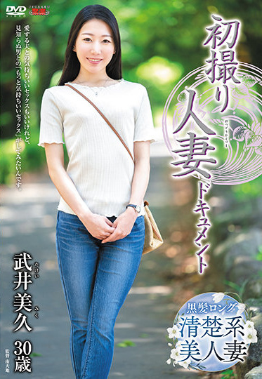 Center Village JRZE-069 First Shooting Married Woman Document Miku Takei