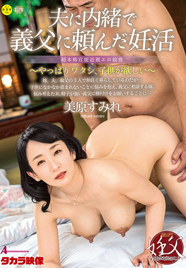 Takara Eizou SPRD-1444 Sumire Mihara A Pregnant Woman Who Asked Her Father-in-law Without Telling Her Husband