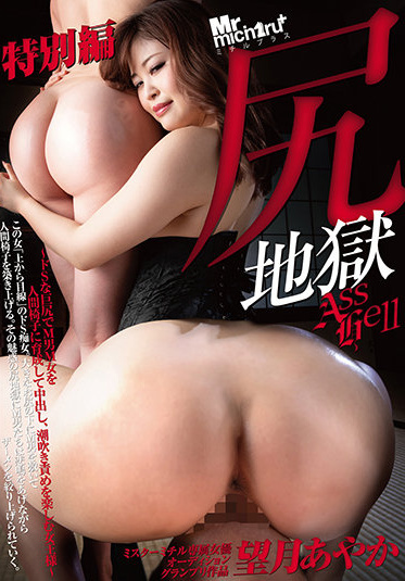 Mr.michiru MIST-344 Ass Hell Special Edition-Queen Who Trains Man Woman In A Human Chair With A Big Butt And Enjoys Squirting Blame Ayaka Mochizuki