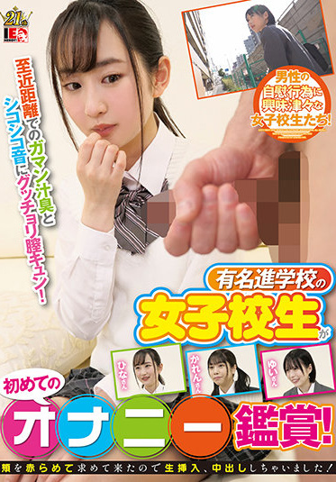 IE NERGY IENF-157 School Girls From A Famous Preparatory School Watch Masturbation For The First Time