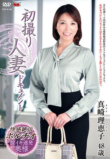 Center Village JRZE-068 First Shooting Married Woman Document Rieko Masaki
