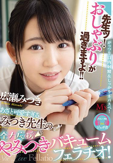 Ms Video Group MVSD-477 Teacher The Pacifier Is Over Azato Too Cute Mitsuki-sensei S Best Support Addictive Vacuum Blowjob Mitsuki Hirose