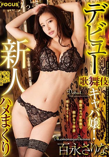 Abc/ Mousou Zoku FOCS-015 Debut Kabuki Hostess Even Though She Is A Newcomer Sales Are Ace Class Mud Saddle Rolled Up Sarina Momonaga