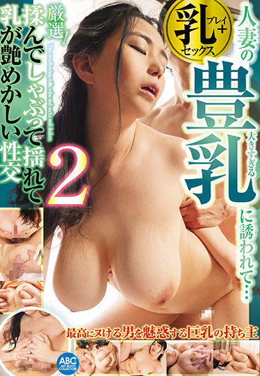 Abc/ Mousou Zoku OOMN-276 Invited By A Married Woman S Too Big Breasts Carefully Selected Rubbing Sucking And Shaking Sexual Intercourse With Glossy Milk 2